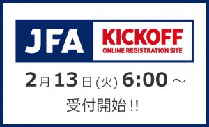 2018年度 サッカー・フットサル登録について