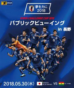 夢を力に2018 パブリックビューイング in長野 キリンチャレンジカップ2018
