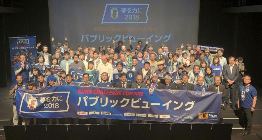 夢を力に2018 パブリックビューイング in長野 キリンチャレンジカップ2018《フォトギャラリー》