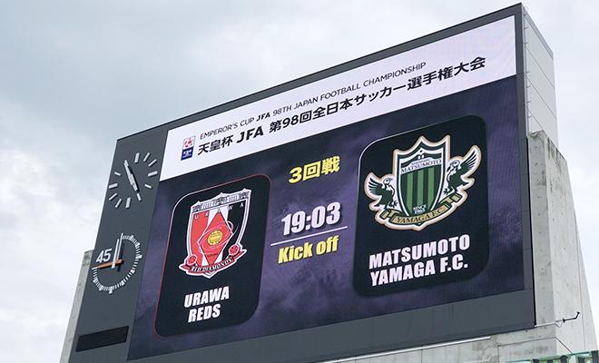 天皇杯JFA第98回全日本サッカー選手権大会 3回戦 浦和レッズ VS 松本山雅FC《試合結果》