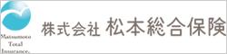 株式会社松本総合保険