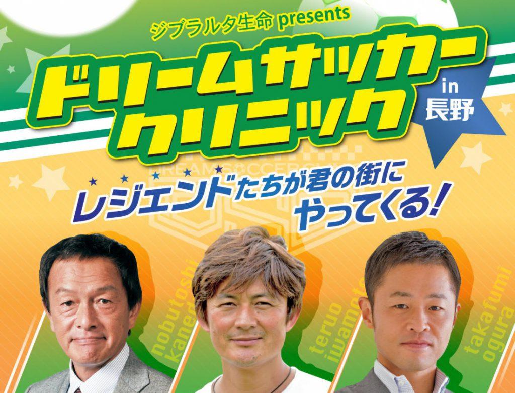 ドリームサッカークリニック in 長野 参加者募集!