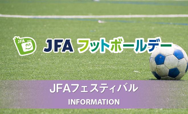 JFAフットボールデー in NAGANO 2020 「FREE ENJOY FOOTBALL in サンプロアルウィン」