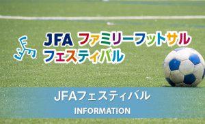 JFAファミリーフットサルフェスティバル2020 長野 in 筑北村
