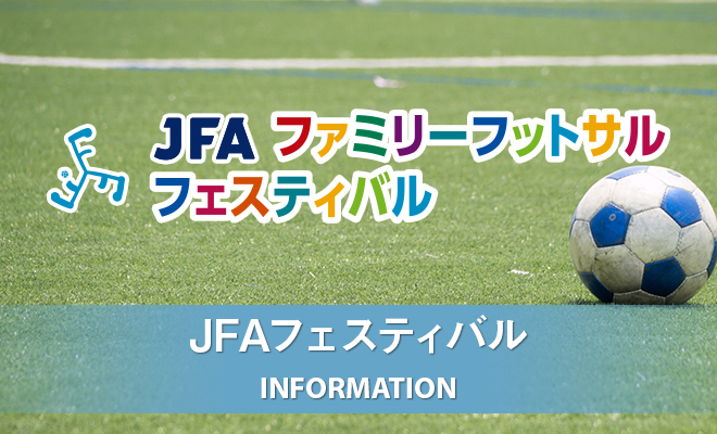[参加募集] JFAファミリーフットサルフェスティバル 2018長野in筑北