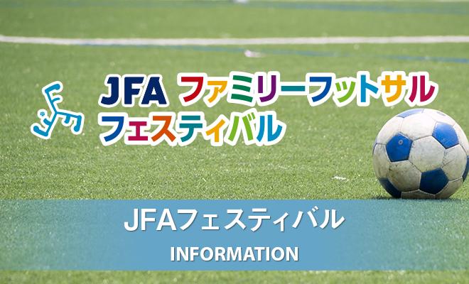 JFAファミリーフットサルフェスティバル2020 長野 in 筑北