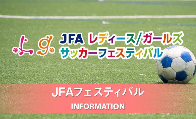 JFAレディース/ガールズサッカーフェスティバル 2020 長野 in 岡谷市湖畔公園