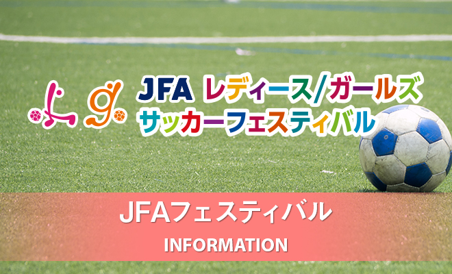 JFAレディース/ガールズサッカーフェスティバル 2019 in 松本平広域公園サッカー場