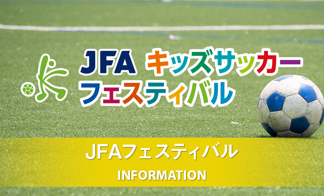 JFAキッズ(U-6/8)サッカーフェスティバル 2019 in 千曲川リバーフロントスポーツガーデン