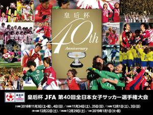 Fリーグ2018/2019 ディビジョン2 ボアルース長野 vs Y.S.C.C.横浜(3000人チャレンジデー) ご招待のご案内