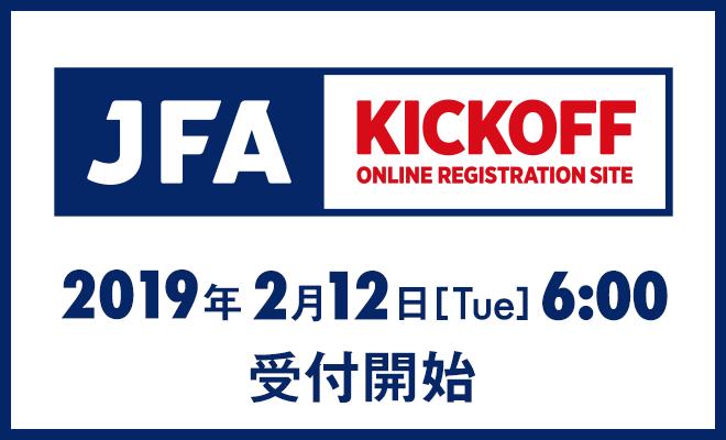 2019年度 サッカー・フットサルKICKOFF登録について
