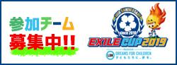 EXILECUP2019