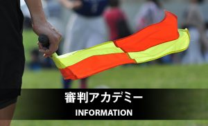 2020年度 第3回 長野県レフェリーアカデミー開催報告