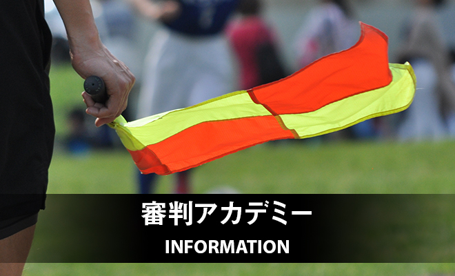 2020年度 第1回 長野県レフェリーアカデミー開催報告