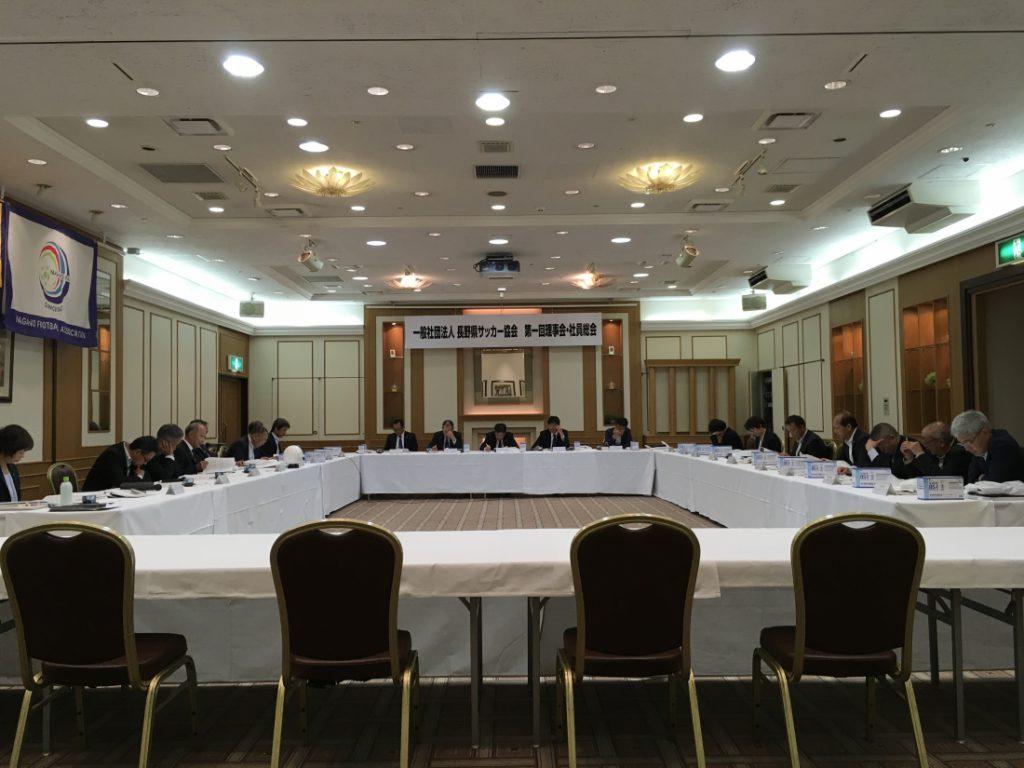 2019年度第1回理事会・社員総会を開催しました。