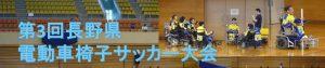 第3回 長野県電動車椅子サッカー大会 開催のお知らせ