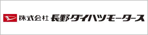 長野ダイハツモータース