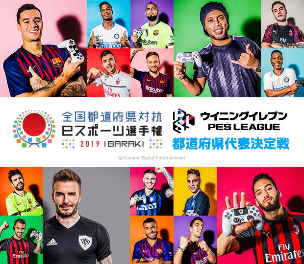 全国都道府県対抗 eスポーツ選手権 2019 IBARAKI 長野県代表決定大会のお知らせ