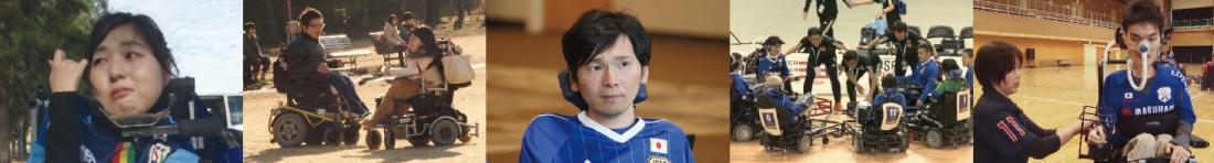 長野県電動車椅子サッカー協会主催「蹴る」上映会のご案内