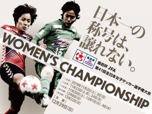 皇后杯JFA第41回全日本女子サッカー選手権 2回戦 佐久会場へご来場いただくファン・サポーターの皆様へ