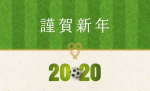2019 第26回信毎杯長野県ユース選抜サッカー大会 試合結果