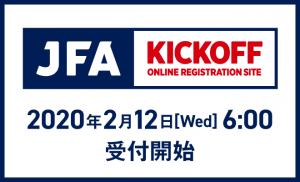 2020年度 サッカー・フットサルKICKOFF登録について