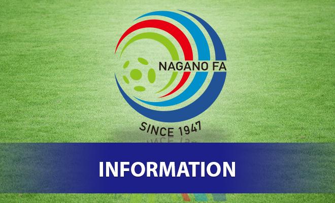 JFA U-12 ガールズゲーム 2021 北信越参加チーム募集のお知らせ