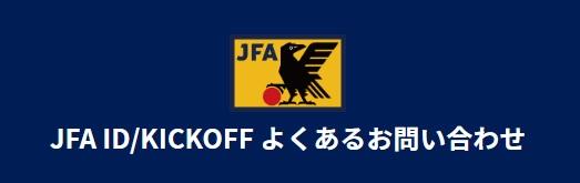 JFA ID/KICK OFF よくあるお問い合わせ