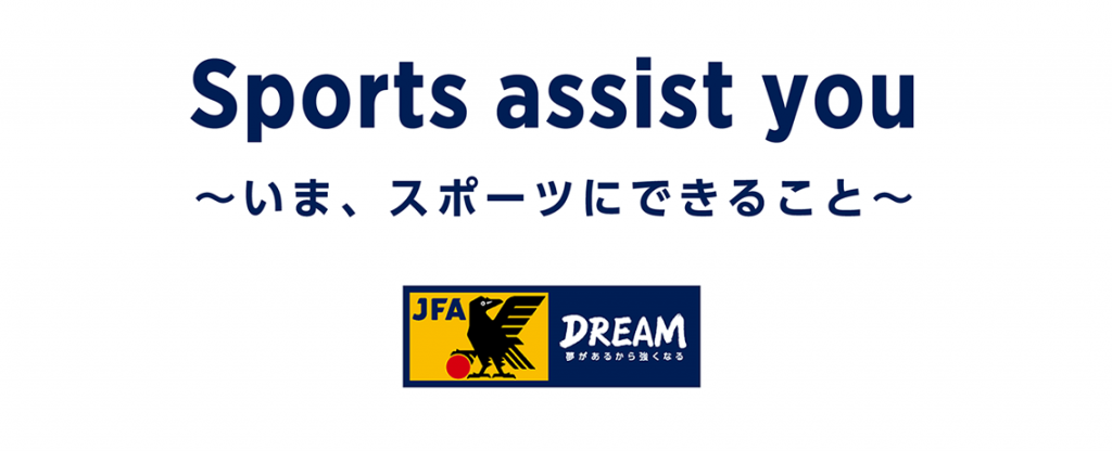 Sports assist you 〜いまスポーツにできること〜
