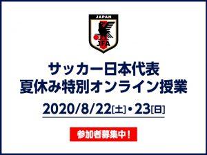 【お知らせ】JFA夏休み特別オンライン授業ほか