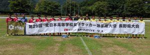 第29回全日本高等学校女子サッカー選手権長野県大会 結果(9月14日更新)