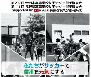 第29回全日本高等学校女子サッカー選手権大会長野県大会日程およびプログラム販売のお知らせ【9月16日更新】