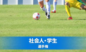 第25回長野県サッカー選手権大会決勝戦について