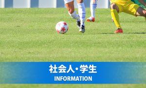 第27回長野県サッカー選手権大会の参加申し込みについて