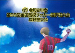 第99回全国高校サッカー選手権大会長野県大会 日程およびプログラム販売のご案内