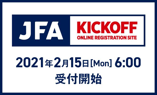 2021年度 サッカー・フットサルKICKOFF登録について【2/16更新】