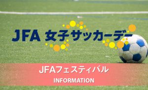 JFA女子サッカーデー2020長野 in 塩尻市中央スポーツ公園
