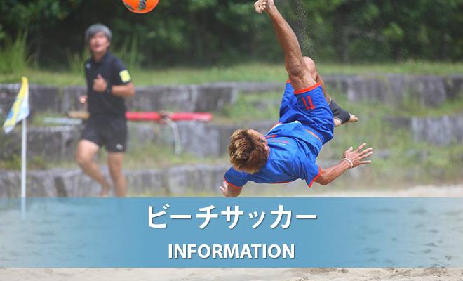 JFA 第16回全日本ビーチサッカー大会 長野県大会 参加チーム募集