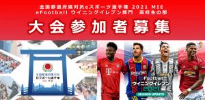 全国都道府県対抗 eスポーツ選手権 2021 MIE 長野県代表決定大会のお知らせ
