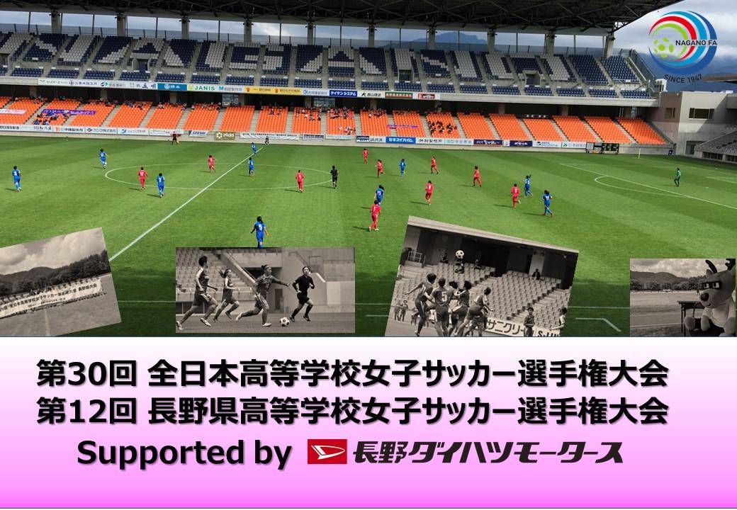 第30回全日本高等学校女子サッカー選手権大会・第12回長野県高等学校女子サッカー選手権大会日程およびプログラム販売のお知らせ【9/15更新】
