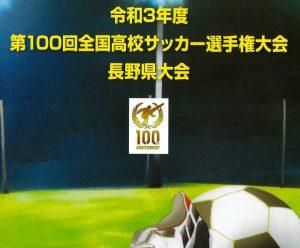第100回全国高校サッカー選手権大会長野県大会 日程およびプログラム販売のご案内【10/1更新】